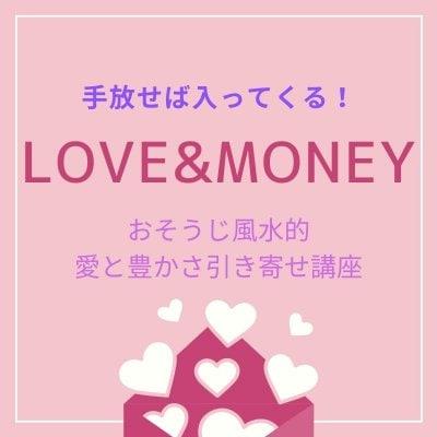 [オンライン] ~手放せば入ってくる〜 Love & Money 「愛と豊かさ」引き寄せ講座 夫婦関係、親子関係、お金関連がいまいちなのは、家のあそこが乱れているからかもしれません。豊かさを受け取れる準備を家の中に整え来年へ運気アップして向かいましょう!