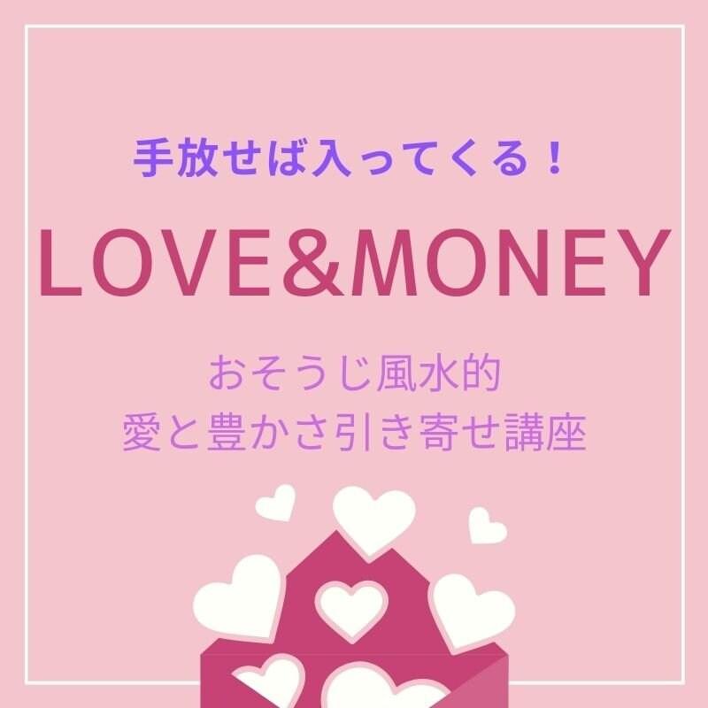 [オンライン] ~手放せば入ってくる〜 Love & Money 「愛と豊かさ」引き寄せ講座 夫婦関係、親子関係、お金関連がいまいちなのは、家のあそこが乱れているからかもしれません。豊かさを受け取れる準備を家の中に整え来年へ運気アップして向かいましょう!のイメージその1
