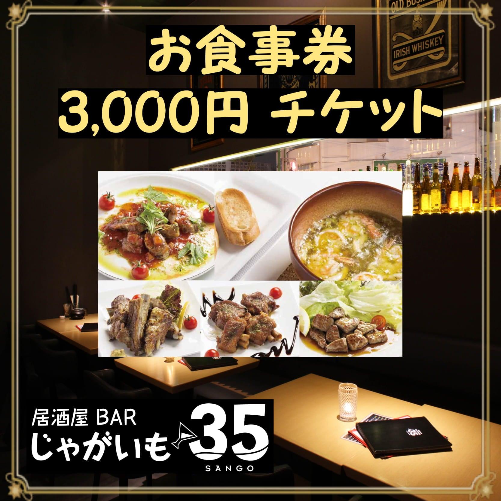 【現地払い専用】お食事券3,000円のイメージその1