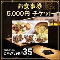 【現地払い専用】お食事券5,000円