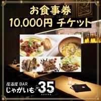 【現地払い専用】お食事券10,000円