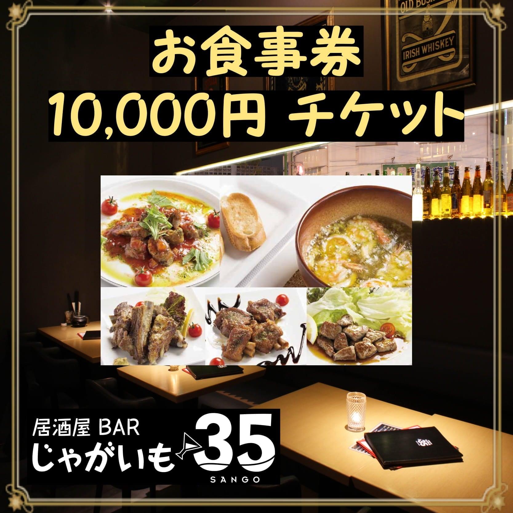 【現地払い専用】お食事券10,000円のイメージその1