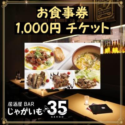 【現地払い専用】お食事券1,000円