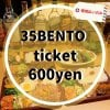 35のお弁当チケット!!