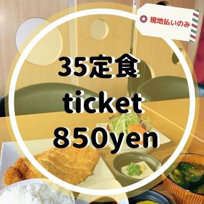 【現地払い専用】35定食ランチ&ディナーギフトチケット850円