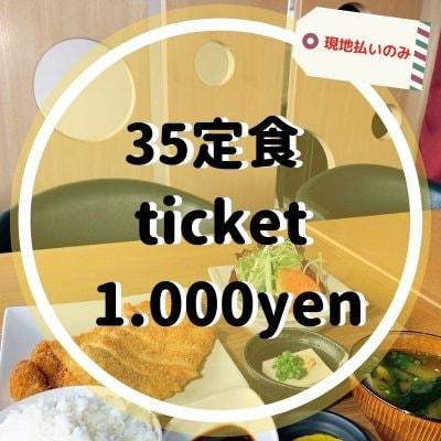 【現地払い専用】35定食ランチ&ディナーギフトチケット1,000円