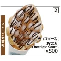 エッグワッフル(チョコソース)