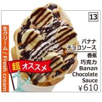 エッグワッフル(生クリーム/バナナ/チョコソース)