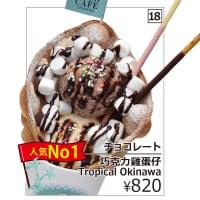 エッグワッフル(チョコ/チョコソース/ホワイトマシュマロ)