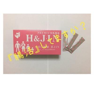 【当院イチオシ!】PREMIUM乳酸菌 H&JIN CHO健康 美JIN