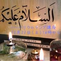 12月22日(土)ハーバリウムランプ講座〜シリアの平和を願って