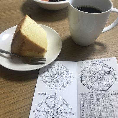 「九星氣学☆モニター鑑定」2000円チケット