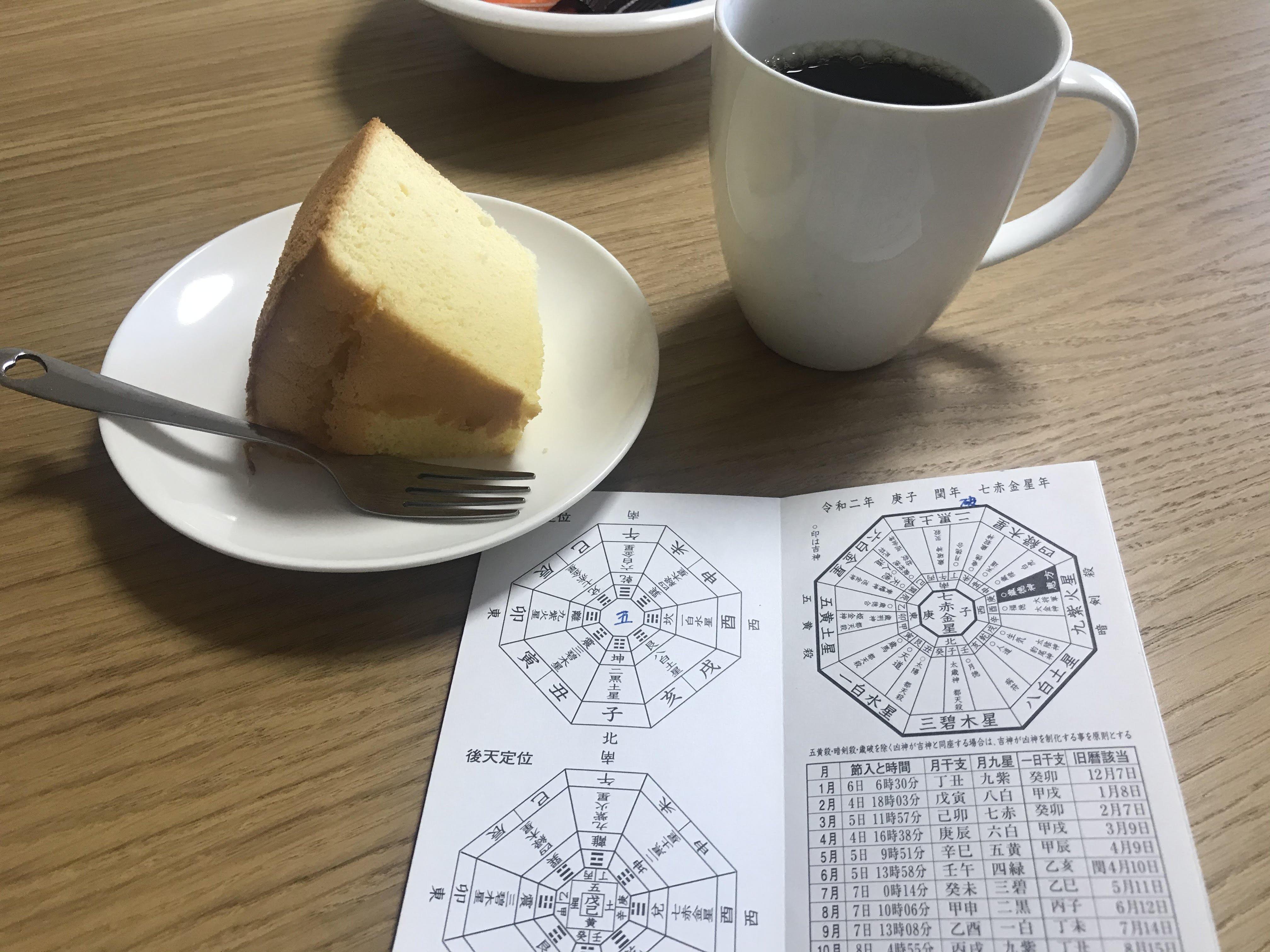 「九星氣学☆モニター鑑定」2000円チケットのイメージその1