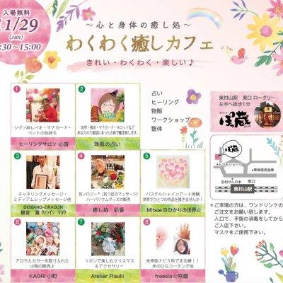 「わくわく癒しカフェ」2000円チケット