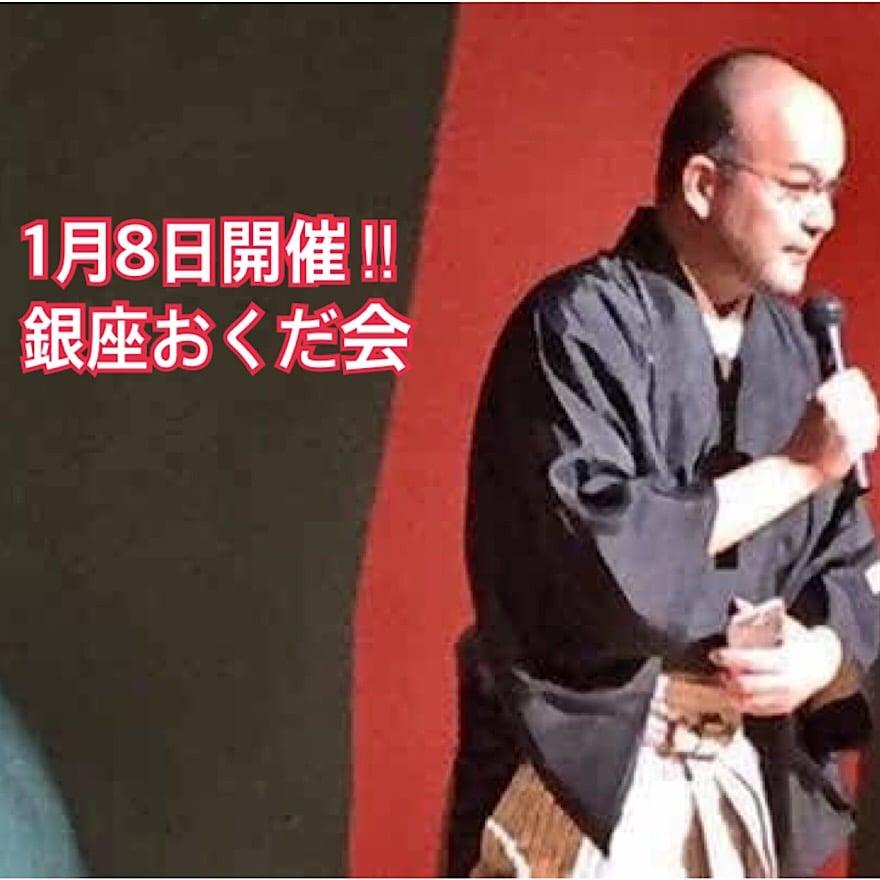 【1月8日(火) 開催‼︎】銀座 おくだ会のイメージその1