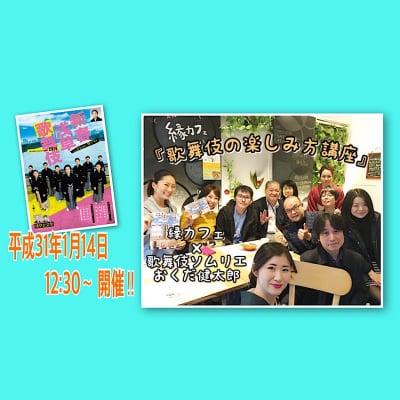 【1/14(月祝)開催‼︎】歌舞伎の楽しみ方講座 vol.2 〜浅草新春歌舞伎を観に行こう〜