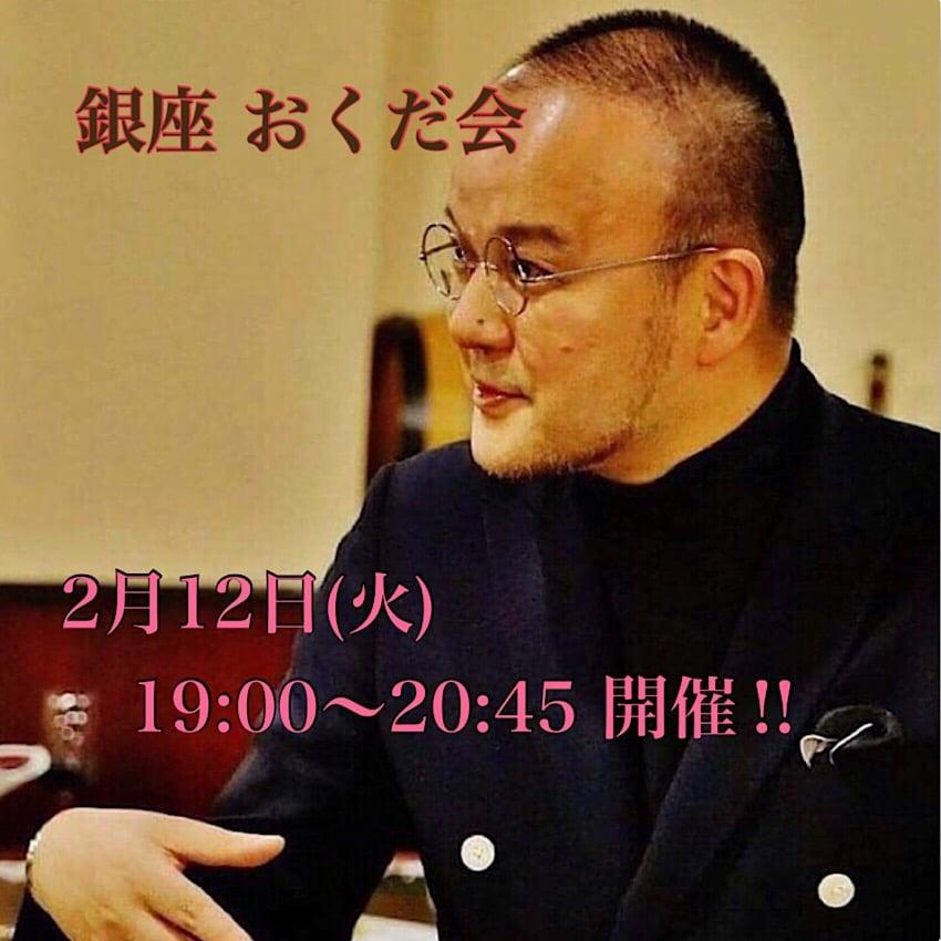 【2月12日(火)開催】銀座 おくだ会のイメージその1