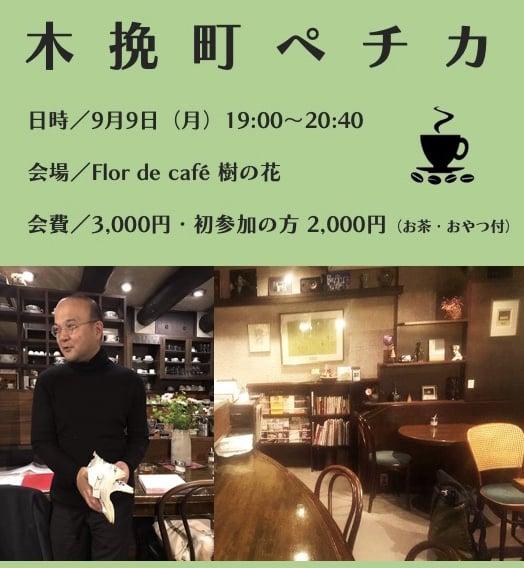 【9月9日(月) 開催‼︎】木挽町ペチカのイメージその1