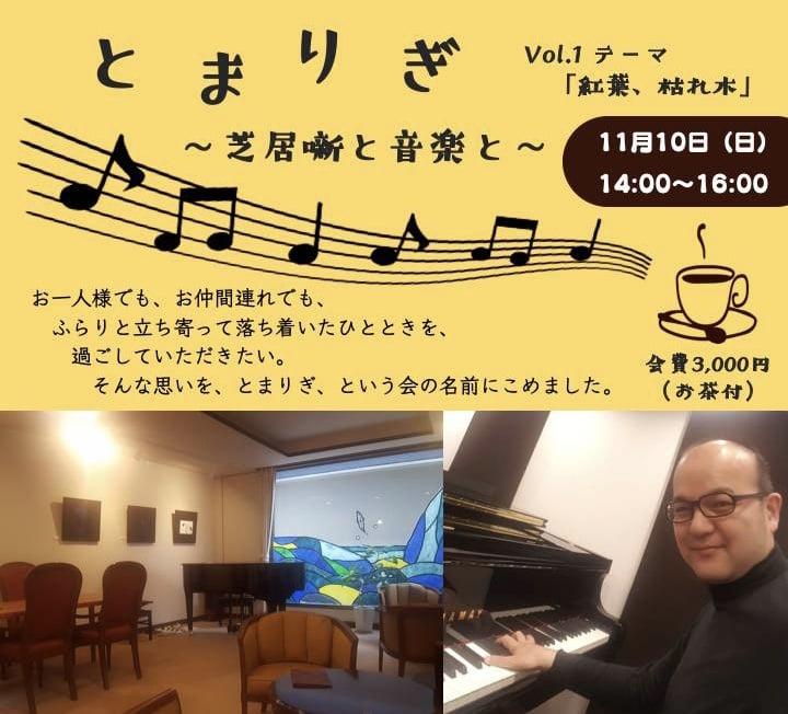 【11月10日(日) 開催‼︎】とまりぎ〜芝居話と音楽と〜のイメージその1
