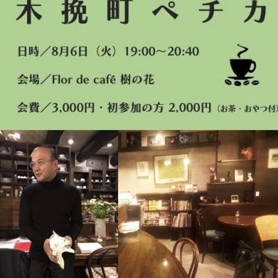 【8月6日(火) 開催‼︎】木挽町ペチカ