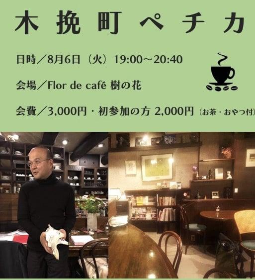 【8月6日(火) 開催‼︎】木挽町ペチカのイメージその1