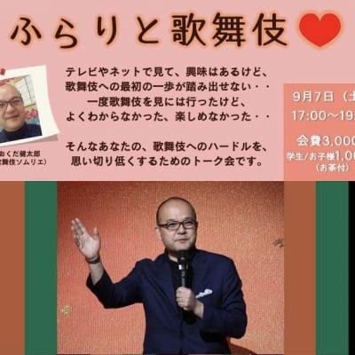【9月7日(土) 開催‼︎】ふらりと歌舞伎❤️