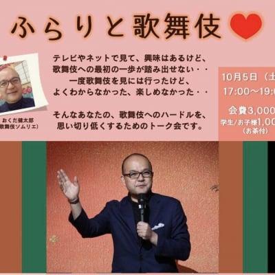 【10月5日(土) 開催‼︎】ふらりと歌舞伎❤️