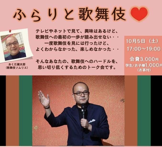 【10月5日(土) 開催‼︎】ふらりと歌舞伎❤️のイメージその1