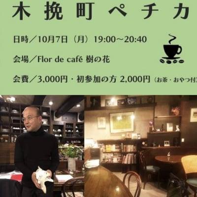【10月7日(月) 開催‼︎】木挽町ペチカ