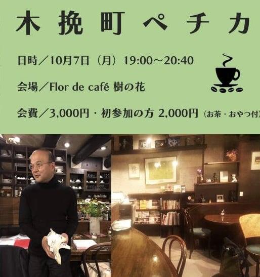 【10月7日(月) 開催‼︎】木挽町ペチカのイメージその1