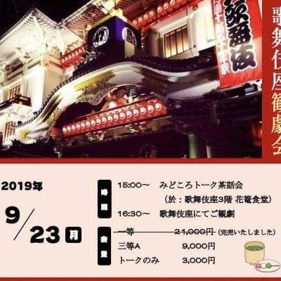【9月23日(月) 開催‼︎】歌舞伎座観劇会(三等チケット付き)
