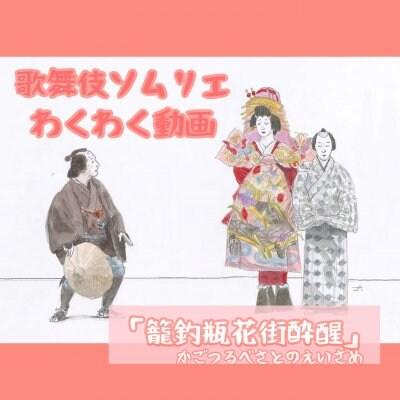 おくだ健太郎・歌舞伎ソムリエが、わかりやすく楽しく、歌舞伎の名作を解説トーク!歌舞伎ソムリエわくわく動画 「籠釣瓶花街酔醒」〜かごつるべさとのえいざめ〜約42分の動画です。