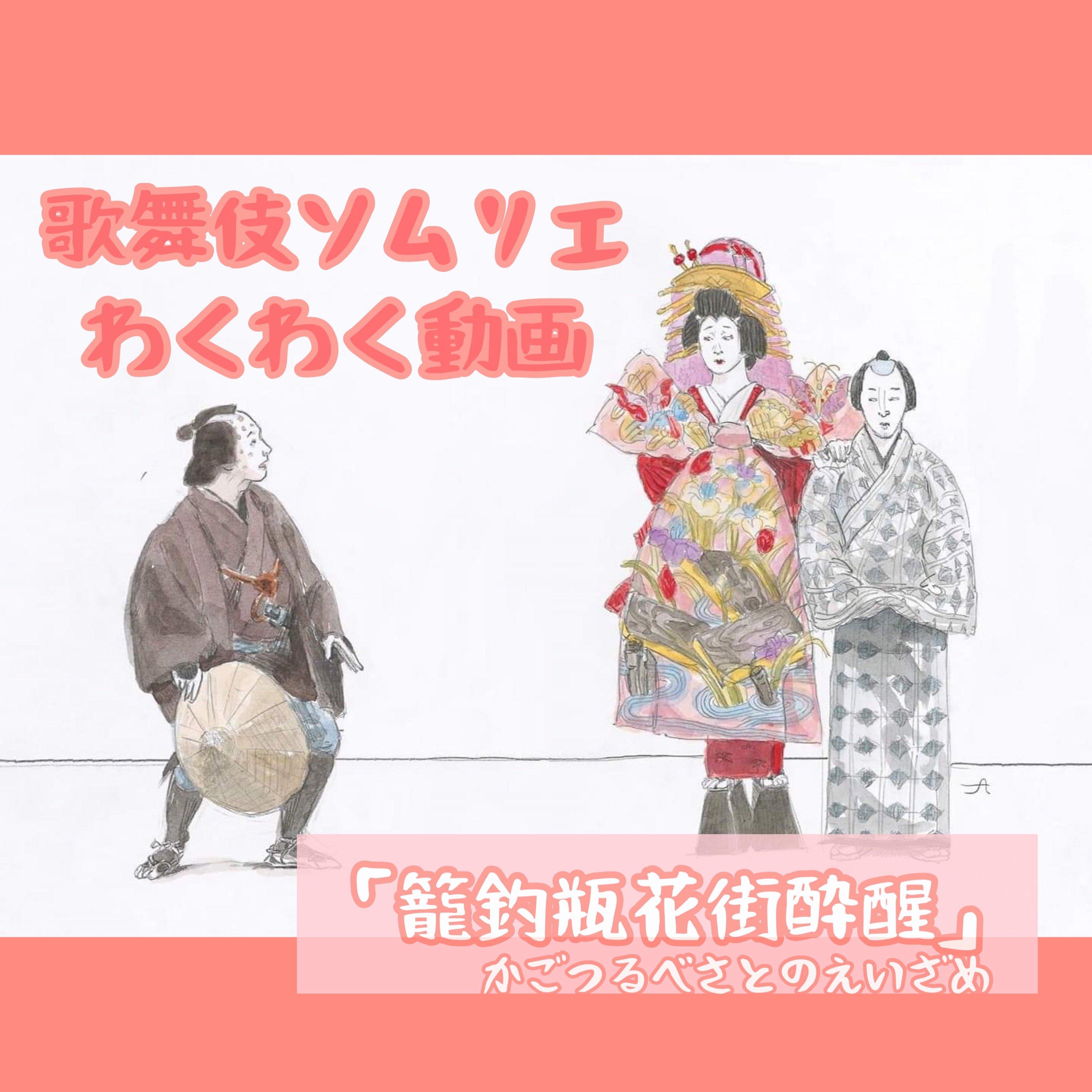 おくだ健太郎・歌舞伎ソムリエが、わかりやすく楽しく、歌舞伎の名作を解説トーク!歌舞伎ソムリエわくわく動画 「籠釣瓶花街酔醒」〜かごつるべさとのえいざめ〜約42分の動画です。のイメージその1