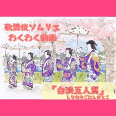 おくだ健太郎・歌舞伎ソムリエが、わかりやすく楽しく、歌舞伎の名作を解説トーク!歌舞伎ソムリエわくわく動画 「白浪五人男」〜しらなみごにんおとこ〜約43分の動画です。