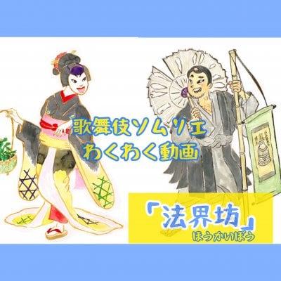 おくだ健太郎・歌舞伎ソムリエが、わかりやすく楽しく、歌舞伎の名作を解説トーク!歌舞伎ソムリエわくわく動画 「法界坊」〜ほうかいぼう〜約23分の動画です。