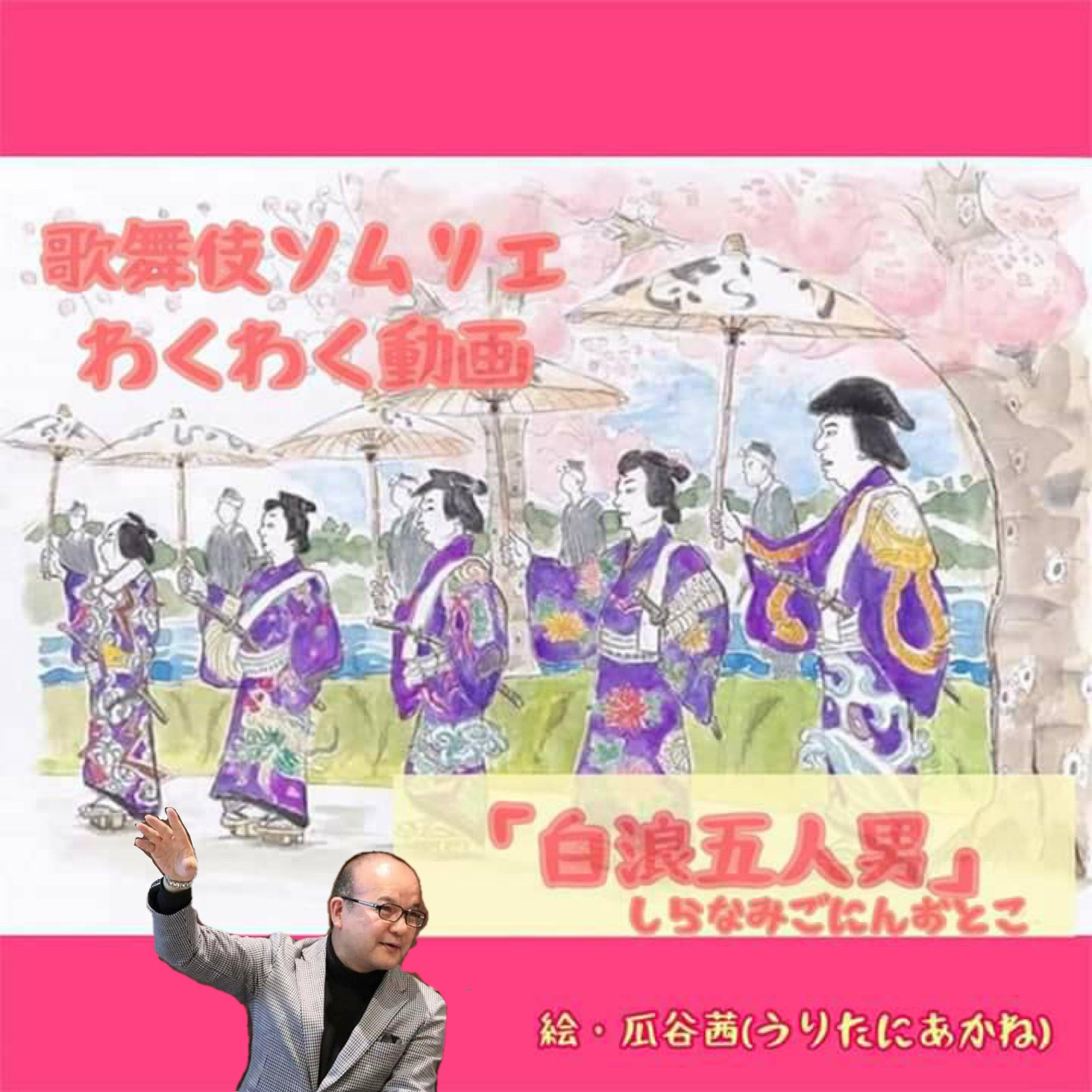 おくだ健太郎・歌舞伎ソムリエが、わかりやすく楽しく、歌舞伎の名作を解説トーク!歌舞伎ソムリエわくわく動画 「白浪五人男」〜しらなみごにんおとこ〜約43分の動画です。のイメージその1