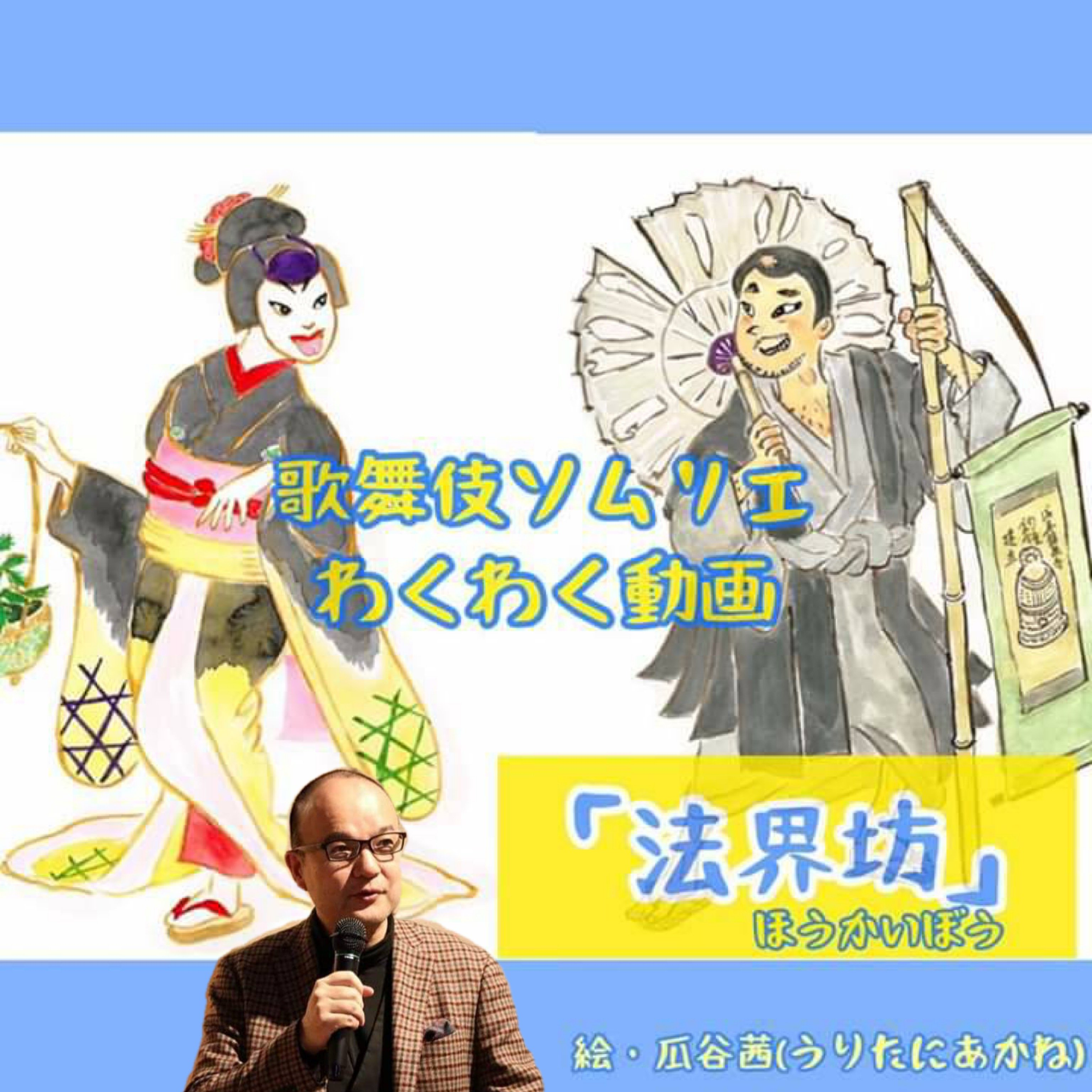 おくだ健太郎・歌舞伎ソムリエが、わかりやすく楽しく、歌舞伎の名作を解説トーク!歌舞伎ソムリエわくわく動画 「法界坊」〜ほうかいぼう〜約23分の動画です。のイメージその1