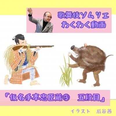 おくだ健太郎・歌舞伎ソムリエが、わかりやすく楽しく、歌舞伎の名作を解説トーク!歌舞伎ソムリエわくわく動画「仮名手本忠臣蔵③ 五段目」〜かなでほんちゅうしんぐら③ごだんめ〜約55分の動画です。