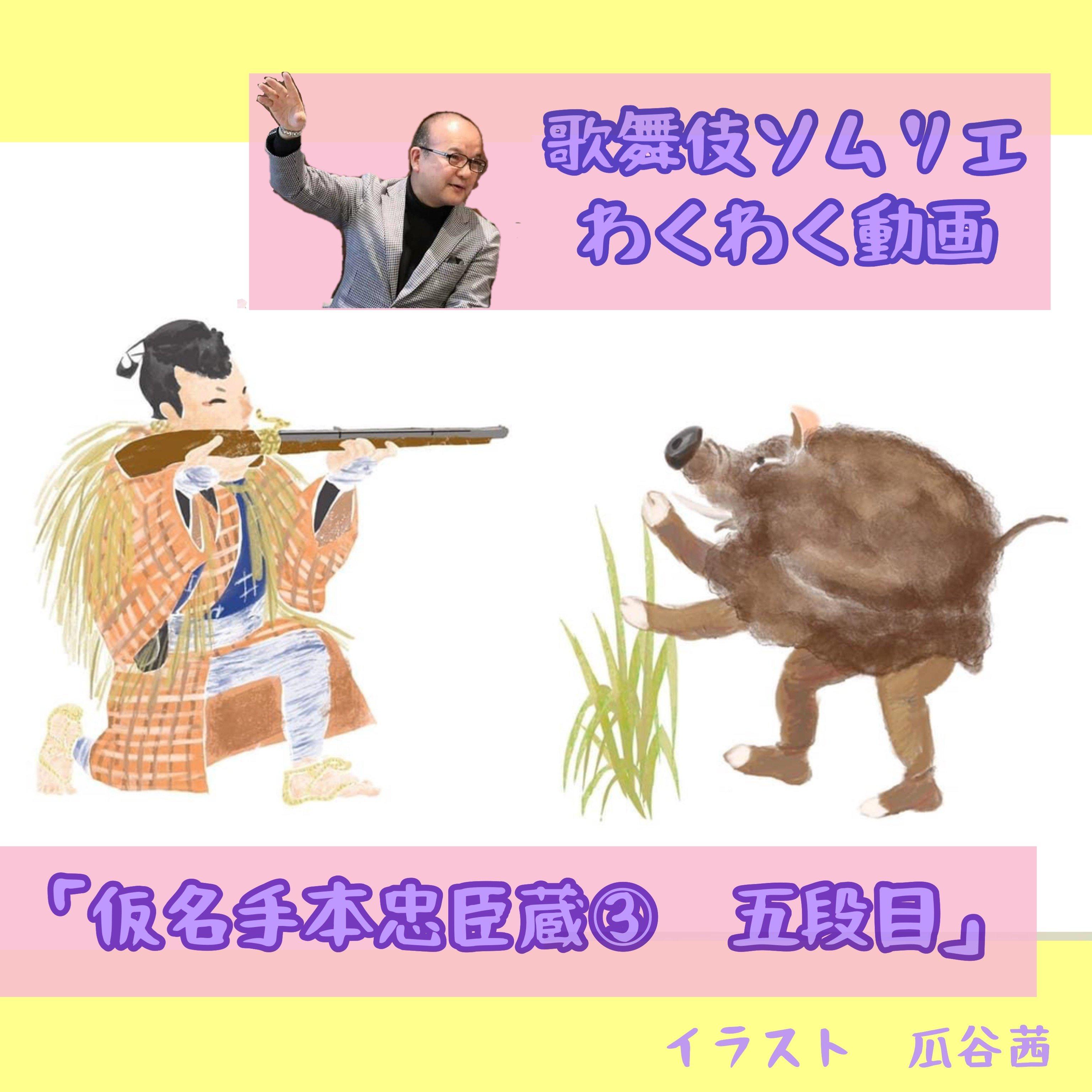 おくだ健太郎・歌舞伎ソムリエが、わかりやすく楽しく、歌舞伎の名作を解説トーク!歌舞伎ソムリエわくわく動画「仮名手本忠臣蔵③ 五段目」〜かなでほんちゅうしんぐら③ごだんめ〜約55分の動画です。のイメージその1