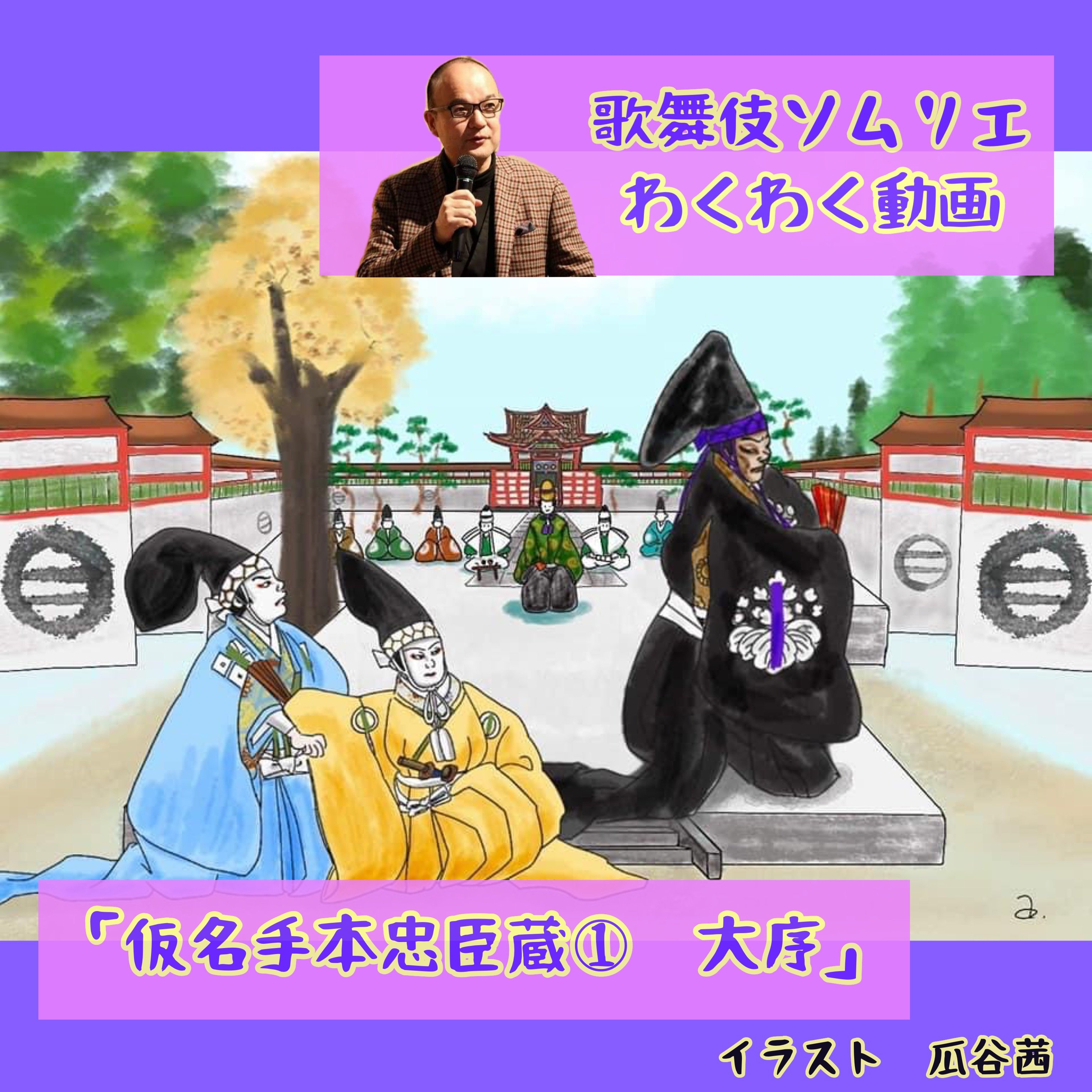 おくだ健太郎・歌舞伎ソムリエが、わかりやすく楽しく、歌舞伎の名作を解説トーク!歌舞伎ソムリエわくわく動画「仮名手本忠臣蔵① 大序」〜かなでほんちゅうしんぐら①だいじょ〜約47分の動画です。のイメージその1