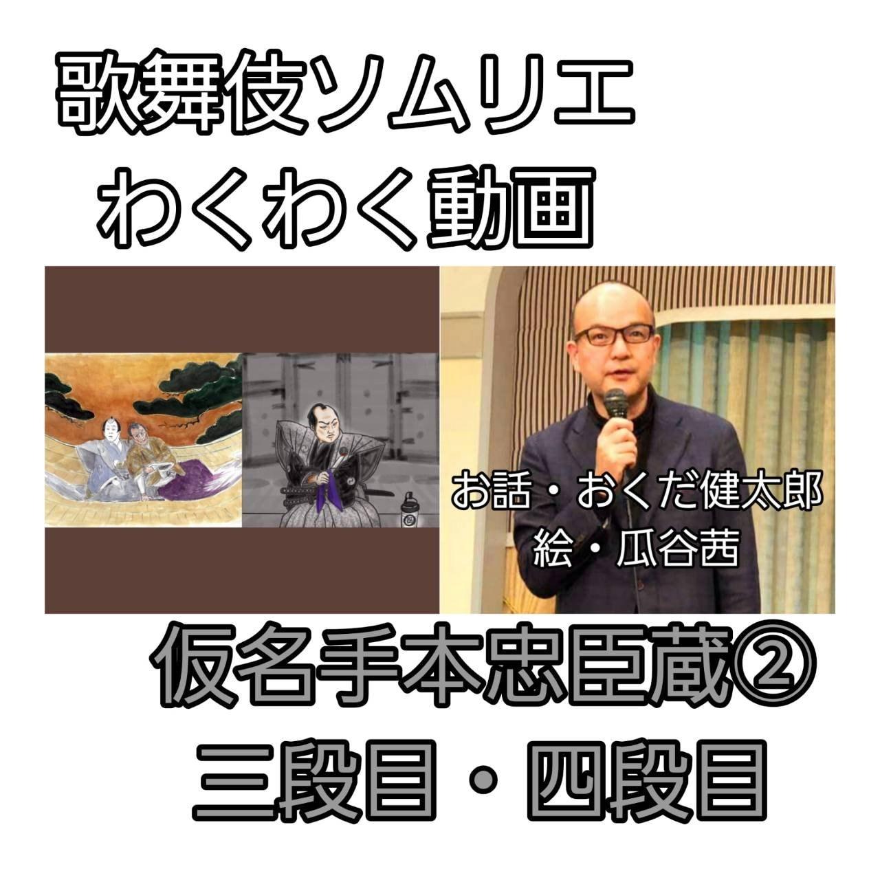 おくだ健太郎・歌舞伎ソムリエが、わかりやすく楽しく、歌舞伎の名作を解説トーク!歌舞伎ソムリエわくわく動画「仮名手本忠臣蔵② 三段目・四段目」〜かなでほんちゅうしんぐら②さんだんめ・よだんめ〜約90分の動画です。のイメージその1