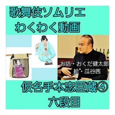 おくだ健太郎・歌舞伎ソムリエが、わかりやすく楽しく、歌舞伎の名作を解説トーク!歌舞伎ソムリエわくわく動画「仮名手本忠臣蔵④六段目」〜かなでほんちゅうしんぐら④ろくだんめ〜約75分の動画です。
