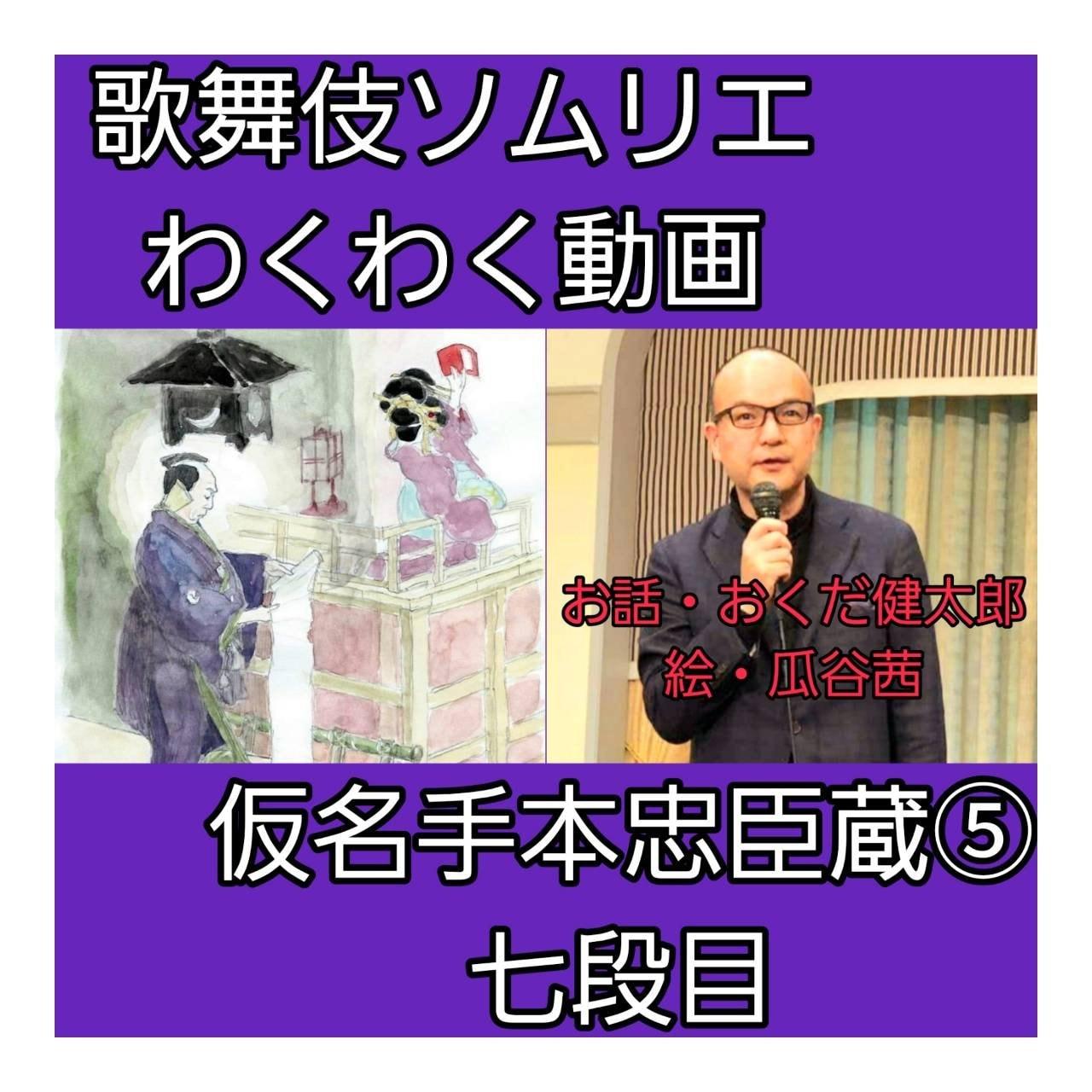 おくだ健太郎・歌舞伎ソムリエが、わかりやすく楽しく、歌舞伎の名作を解説トーク!歌舞伎ソムリエわくわく動画「仮名手本忠臣蔵⑤七段目」〜かなでほんちゅうしんぐら⑤しちだんめ〜約130分の動画です。のイメージその1