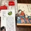 おひねり栗きんとん・みほん●地歌舞伎の里・岐阜県中津川から届いた、おひねり栗きんとん。上品な甘さです!ご当地中津川の歌舞伎の解説と観光案内のビデオレターをお付けします。〜歌舞伎ソムリエわくわく商店〜