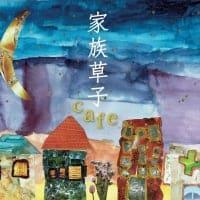 家族草子cafe vol.7 公演チケット 2019年3月15日-16日 ブックハウスカフェ 神保町