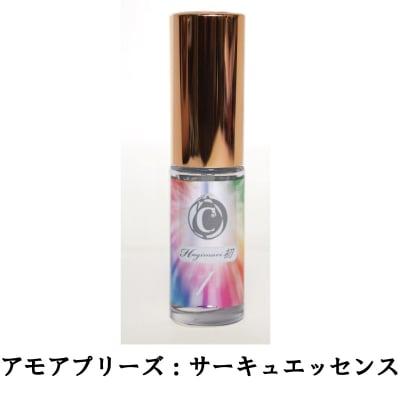 サーキュエッセンス【No.1】 初 〜はじまり〜 (香りと脳科学・五感)