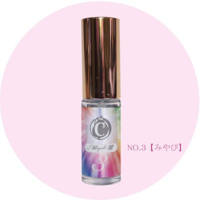 【協調性UPの香り】サーキュエッセンス『No.3』 雅 〜みやび〜