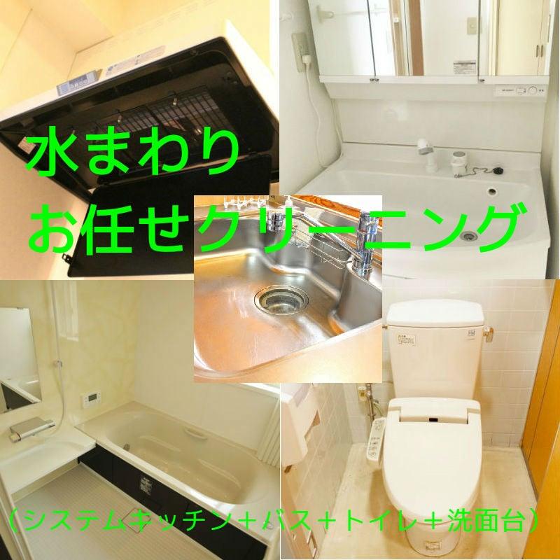 【現地払い or 銀行振込】水まわりお任せクリーニング(システムキッチン+バス+トイレ+洗面台)のイメージその1