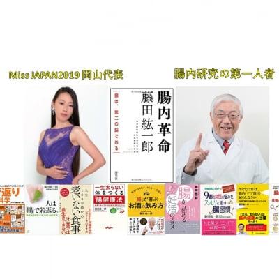【早割2/15まで】腸の研究の第一人者、藤田紘一郎教授とMissJAPAN岡山代表 美容家 空先有紀による美腸活セミナー