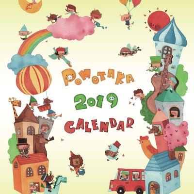 2019 オリジナルカレンダー A3壁掛けタイプ